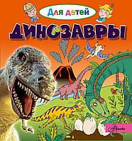 Динозавры Лепети Эммануэль, фото 1