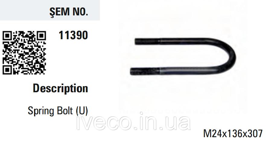 Стремянка рессоры SAF 1402002000