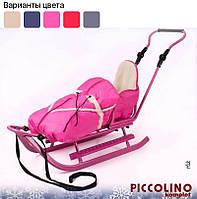 Санки детские Adbor Piccolino металлические с конвертом, спинкой и ручкой, для детей Розовый