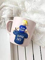 Чашка на подарок папе, мужу. Ручной работы