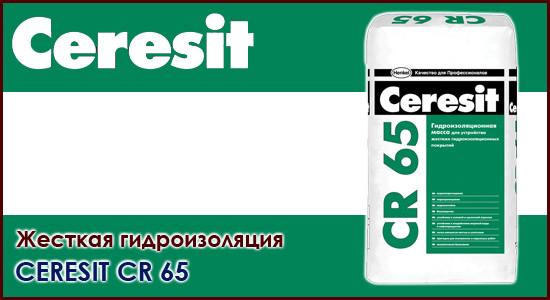 Ceresit CR-65 гидроизоляционная цементная смесь