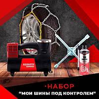Набор для автомобилиста Мои шины под контролем: компрессор, цепи на колеса, герметик шин, балонный ключ (MSPK)