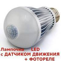 Лампа светодиодная с датчиком движения + фотореле, 9 Вт