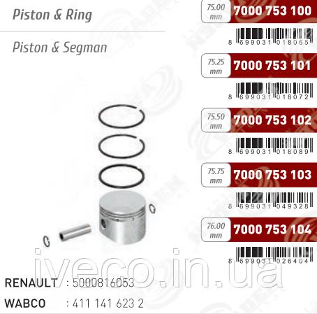 Поршень компрессора с кольцами WABCO, DAF, MB Unimog 5000816053, 411 141 623 2