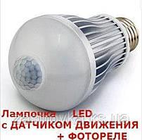 Лампа светодиодная с датчиком движения + фотореле, 12 Вт