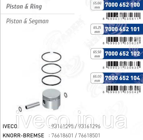 Поршень компрессора с кольцами KNORR, IVECO EUROCargo   93161295, 93161296, 76618501
