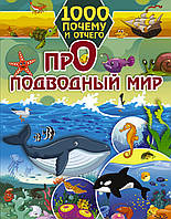 1000 почему и отчего Про подводный мир
