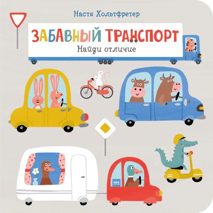 Настя Хольтфретер Забавный транспорт - Настя Хольтфретер