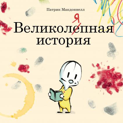 Патрик Макдоннел Великоляпная история - Патрик Макдоннел