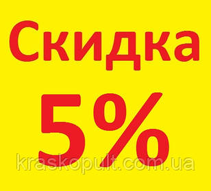 Осенняя скидка 5% на все краскопульты Wagner
