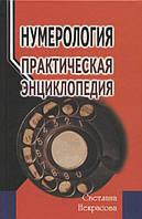 Нумерология. Практическая энциклопедия. Некрасова С.