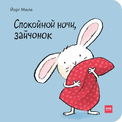 Йорг Мюле Спокойной ночи, зайчонок! - Йорг Мюле