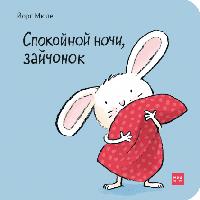 Йорг Мюле Спокойной ночи, зайчонок! - Йорг Мюле, фото 1