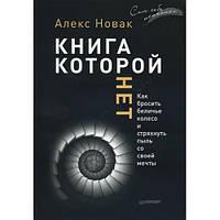 Книга, которой нет Алекс Новак
