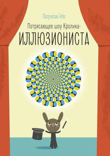 Патрисия Гейс Потрясающее шоу кролика-иллюзиониста - Патрисия Гейс