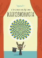 Патрисия Гейс Потрясающее шоу кролика-иллюзиониста - Патрисия Гейс, фото 1