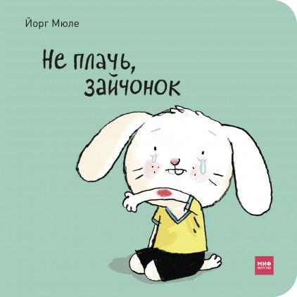 Йорг Мюле Не плачь, зайчонок! - Йорг Мюле
