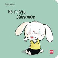 Йорг Мюле Не плачь, зайчонок! - Йорг Мюле, фото 1