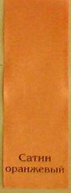 Ткань сатин оранжевый ширина 320см