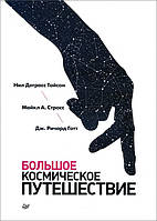 Большое космическое путешествие - Джон Ричард Готт, Майкл Стросс, Нил Деграсс Тайсон (978-5-4461-1520-4)