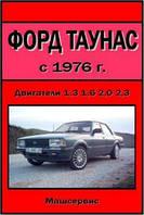 Ford Taunus . Руководство по ремонту и техобслуживанию.