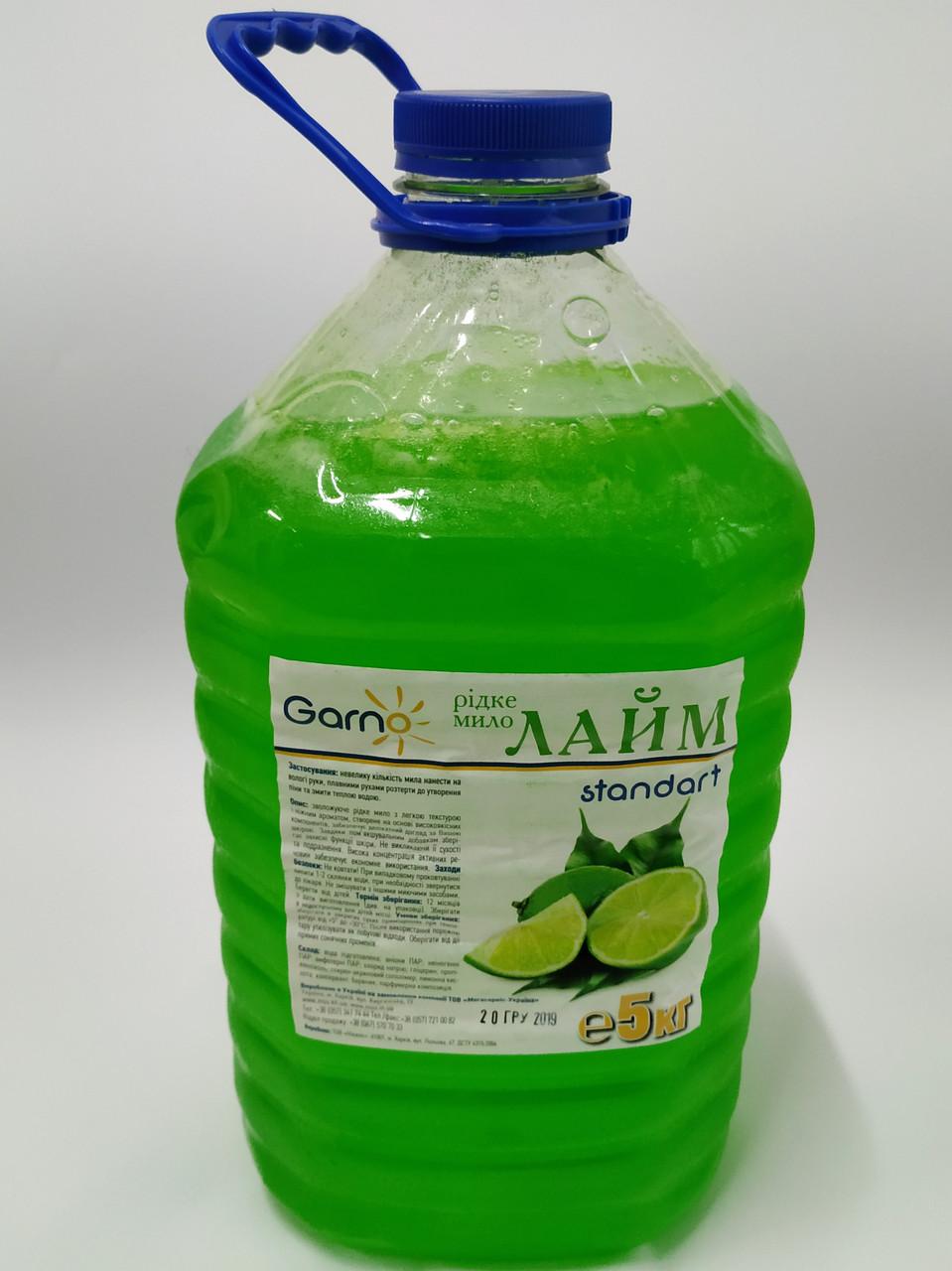 Мыло жидкое Гарно/GARNO  5л Лайм крем мыло (standart)