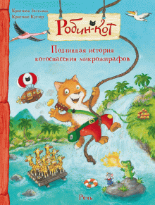 Робин-кот. Подлинная история великого котоспасения микрожирафов - Зелтманн Кристиан