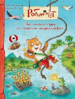 Робин-кот. Подлинная история великого котоспасения микрожирафов - Зелтманн Кристиан, фото 1