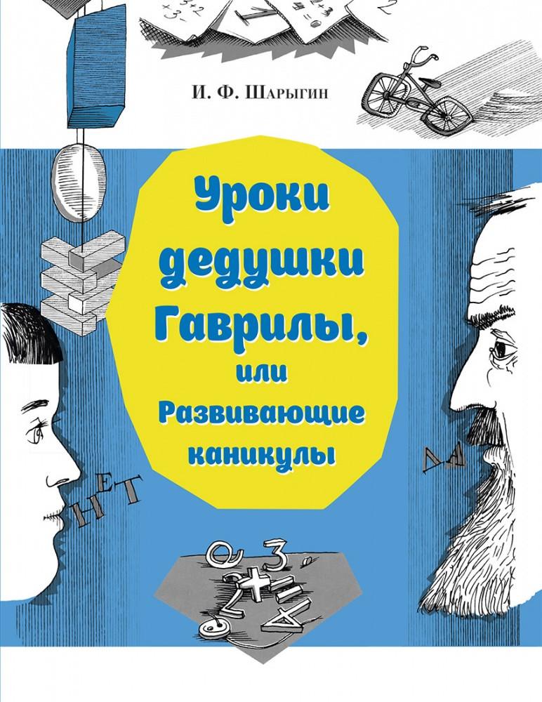 Уроки дедушки Гаврилы, или Развивающие каникулы - Шарыгин Игорь Федорович