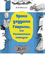 Уроки дедушки Гаврилы, или Развивающие каникулы - Шарыгин Игорь Федорович, фото 1