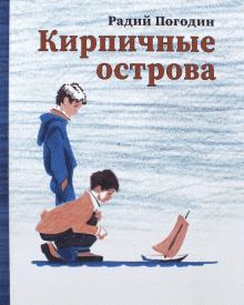 Кирпичные острова. Рассказы про Кешку и его друзей - Погодин Радий Петрович