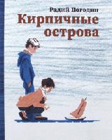 Кирпичные острова. Рассказы про Кешку и его друзей - Погодин Радий Петрович, фото 1