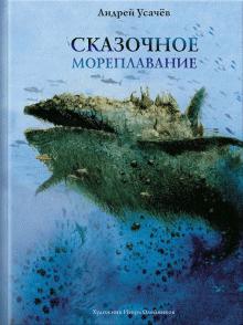 Сказочное мореплавание - Усачев Андрей Алексеевич