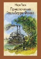 Приключения Гекльберри Финна - Твен Марк, фото 1