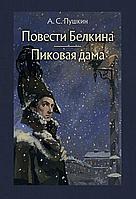 Повести Белкина. Пиковая дама - Пушкин Александр Сергеевич, фото 1