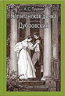 Капитанская дочка. Дубровский - Пушкин Александр Сергеевич, фото 1