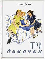 Три девочки. История одной квартиры - Верейская Елена Николаевна