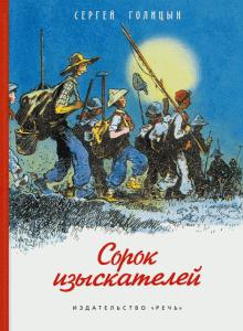 Сорок изыскателей - Голицын Сергей Михайлович