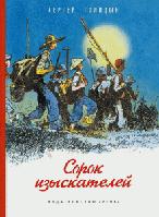 Сорок изыскателей - Голицын Сергей Михайлович, фото 1