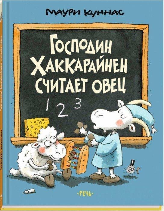 Господин Хаккарайнен считает овец - Куннас Маури