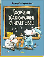Господин Хаккарайнен считает овец - Куннас Маури, фото 1