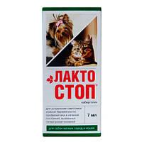 Лакто Стоп оральный 7 мл против ложной беременности и лактации собак Api-San Россия