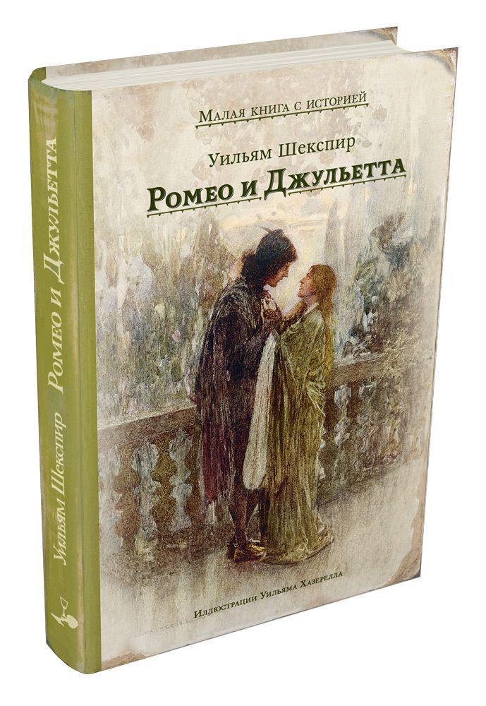 Ромео и Джульетта - Шекспир У.