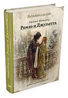 Ромео и Джульетта - Шекспир У., фото 1