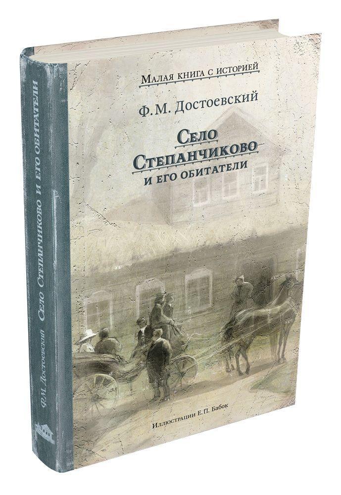 Село Степанчиково и его обитатели - Достоевский Ф.М.