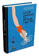 Кроль Королевы, или Времена перемен - Земскова (Рогожникова) К., Клепикова Е, фото 1