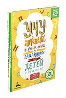 Учу алфавит. Нескучная книга с заданиями для детей от трех до пяти лет, фото 1