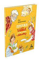 """Переполох в семье Грушиных, или как появился """"Малёк"""" - Доброчасова А., фото 1"""