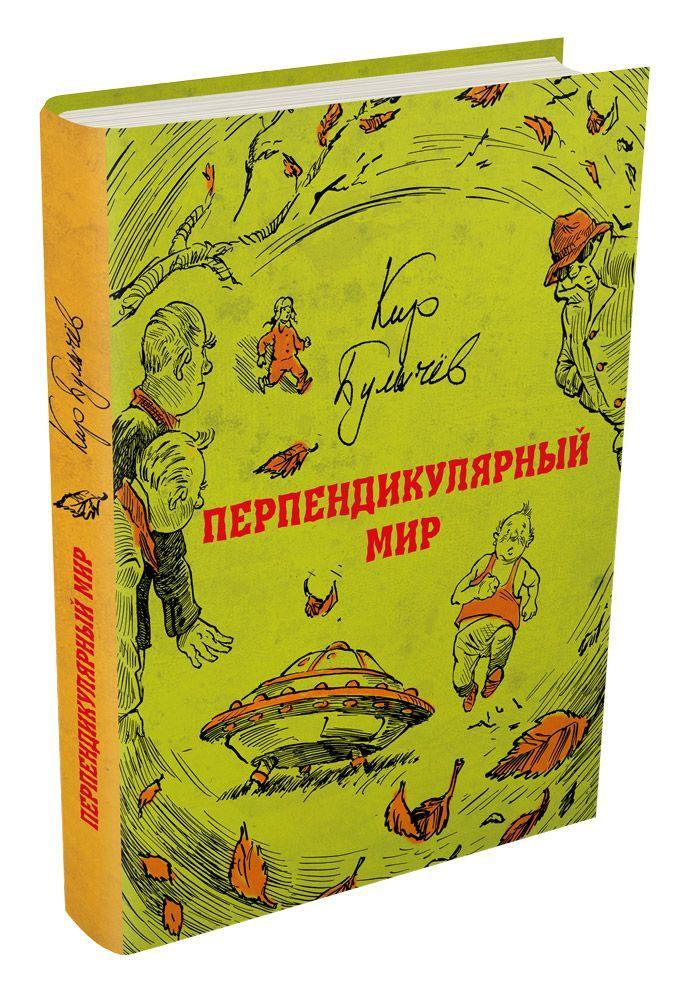Перпендикулярный мир - Булычев К.