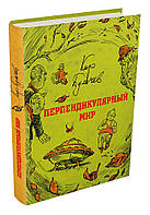 Перпендикулярный мир - Булычев К., фото 1